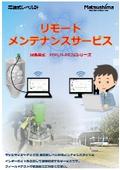 リモートメンテナンスサービス『電波式レベル計』