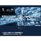 監視カメラシステム『Smart EZ VSaaS』 表紙画像