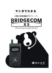 マンガでわかる!同時通話トランシーバー『BRIDGECOMX5』 表紙画像
