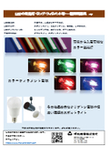 LEDの蛍光灯・ランプ・フィラメント球・一般照明器具