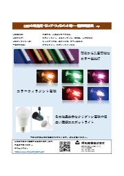 LEDの蛍光灯・ランプ・フィラメント球・一般照明器具 表紙画像