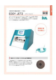 生菌数測定用定量塗抹装置(チップ交換式)『EDDY JET2』 表紙画像