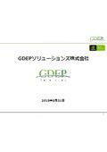 GDEPソリューションズ株式会社 会社案内 表紙画像