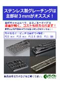 【チラシ】ステンレス製グレーチング(エコノミータイプ)