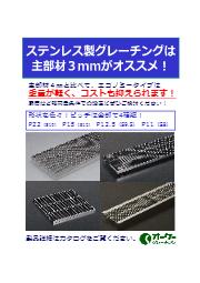 【チラシ】ステンレス製グレーチング(エコノミータイプ) 表紙画像