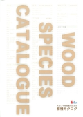 WOOD SPECIES CATALOGUE