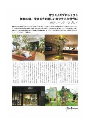 【特集】オチャノキプロジェクト 表紙画像