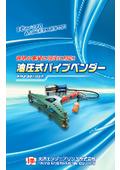 大洋エンジニアリング油圧式プッシュベンダー『型式PB-LC』