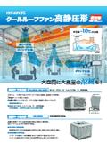 気化放熱式涼風装置『クールルーフファン高静圧形』
