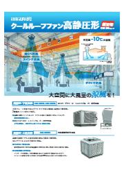気化放熱式涼風装置『クールルーフファン高静圧形』 表紙画像