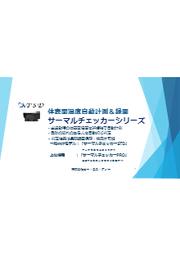サーマルカメラ・サーモカメラ『サーマルチェッカーシリーズ』紹介資料 表紙画像