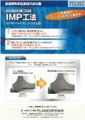 IMP工法