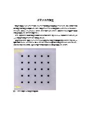 レーザー微細加工:ガラスの貫通微細穴 表紙画像
