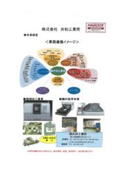 耐摩耗鋼板 HARDOX  総合カタログ 表紙画像