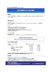 2021年版 日本マーケットシェア事典 表紙画像