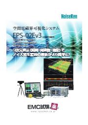 空間電磁界可視化システム『EPS-02シリーズ』製品カタログ 表紙画像