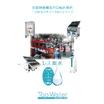 災害時移動型RO純水装置『TOPレスキュー ROシリーズ』 表紙画像