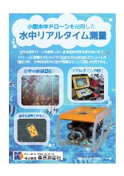 水中ROV技術パンフレット 表紙画像