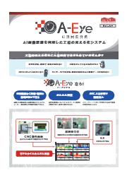 『中小製造業向けクラウドシステムのご紹介』 表紙画像