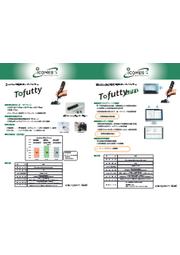 高粘度液体の微量高精度吐出ディスペンサ「Tofutty」 表紙画像