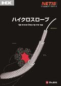 次世代玉掛け用ワイヤロープ『ハイクロスロープ(HX)』