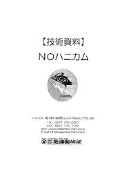【技術資料】オゾン分解触媒・NOハニカム 表紙画像