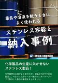 【化学メーカー様必見!】薬品や溶液を扱うときによく使われるステンレス容器と納入事例 表紙画像