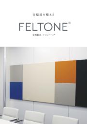 音環境を整える 吸音製品『フェルトーン』 表紙画像