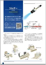 スポット冷却装置 超低温空気発生器「コルダー」 表紙画像