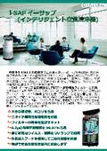 インテリジェント空気清浄機『i-SAP(イーサップ)』