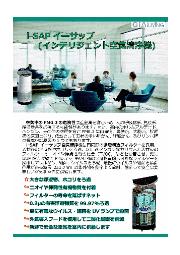 インテリジェント空気清浄機『i-SAP(イーサップ)』 表紙画像