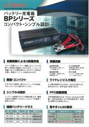バッテリー充電器 コンパクト・シンプル設計『BPシリーズ』 表紙画像