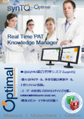 QbD/PAT統合管理システム『synTQ』 表紙画像