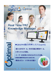 QbD/PAT統合管理オーケストレーションシステム『synTQ』 表紙画像