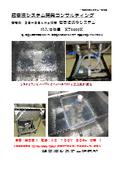超音波システム開発コンサルティング 表紙画像
