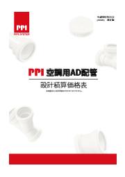 【価格表】 PPI 空調用ADパイプ&ワンタッチ継手 設計積算価格表 表紙画像
