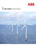 洋上風力発電ソリューション