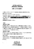 【取扱説明書】エアバキュームクリーナー(APPQO400S/APPQO550S) 表紙画像