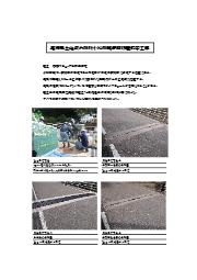 【FD-15 施工例】橋伸縮装置取替工事 表紙画像