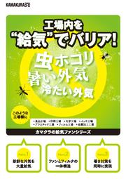 負圧・防虫対策&換気・暑熱対策『給気ファンシリーズ』 表紙画像