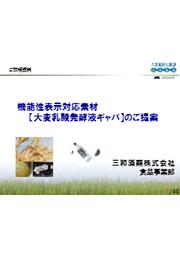 【資料】機能性表示対応素材『大麦乳酸発酵液ギャバ』のご提案 表紙画像