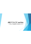 『AB』ドライバシリーズ