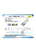USB3.0 耐熱仕様ケーブル