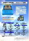 電子デバイス用防水試験器 WPC6315P002/S/WO 表紙画像