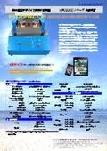 電子デバイス用防水試験器 WPC6315P002/S/WO