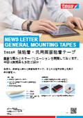強粘着・汎用両面粘着テープ 豊富な厚みとカラーバリエーションを展開 表紙画像