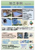 ダイコー東京支社 加工事例No,51(ガスケット・パッキン・工業用製品)V6500  表紙画像