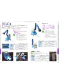 三陽保安産業株式会社 汎用品カタログ 表紙画像