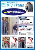 HD-PLC_高電圧接続プローブ 表紙画像