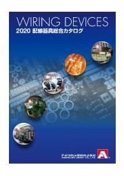 2020 配線器具 総合カタログ 表紙画像
